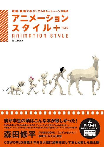 アニメーションスタイル+ -原画・動画で学ぶ リアル&カートゥーンの動き-