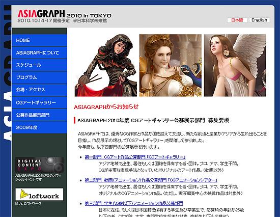 ASIAGRAPH 2010年度 CGアートギャラリー公募展示部門 募集要項