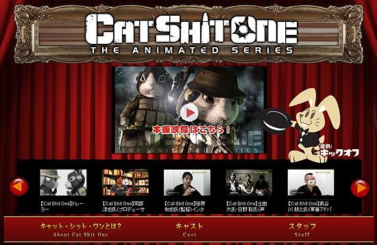 かわいいのにかっこいい!『Cat Shit One -THE ANIMATED SERIES- 』本編映像が公開