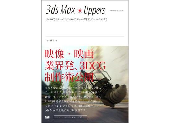 【3DCG】 BNN社より3ds Maxの中・上級者向け書籍が刊行 『3ds Max Uppers』