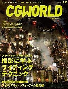 CGWORLD (シージーワールド) 2016年 07月号 vol.215 (特集:撮影に学ぶライティングテクニック、フォトリアル&ノンフォトゲーム最前線)