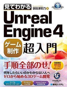 見てわかるUnreal Engine4 ゲーム制作超入門 (GAME DEVELOPER BOOKS)