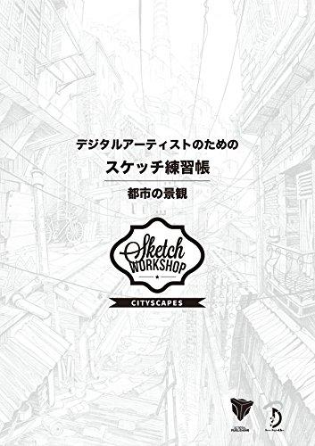 デジタルアーティストのためのスケッチ練習帳:都市の景観 - Sketch Workshop: Cityscapes 日本語版 -