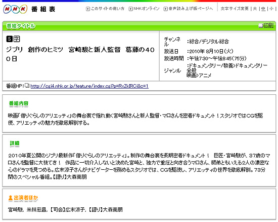 NHKで借りぐらしのアリエッティメイキング 8月10日放映