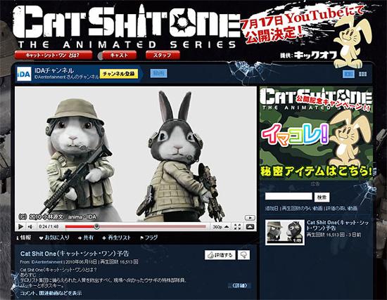 【3DCG】 映画『Cat Shit One(キャット・シット・ワン)』が7月17日より無料配信開始