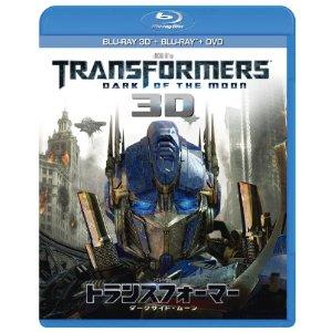 トランスフォーマー/ダークサイド・ムーン 3Dスーパーセット [Blu-ray]