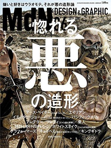 月刊MdN 2016年 6月号(特集:惚れる悪の造形)