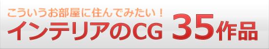 クオリティーの高いインテリアCG 35作品