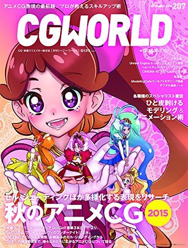 CGWORLD (シージーワールド) 2015年 11月号 vol.207 (特集:秋のアニメCG 2015、ひと皮剥けるモデリング&アニメーション術)
