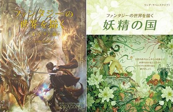 ボーンデジタルから ファンタジーの世界を描くシリーズ『ドラゴン編』、 『妖精の国編』リリース
