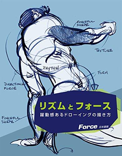 リズムとフォース : 躍動感あるドローイングの描き方