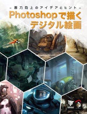 Photoshopで描くデジタル絵画 -画力向上のアイデアとヒント-