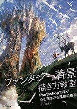 「ファンタジー背景」描き方教室 Photoshopで描く! 心を揺さぶる風景の技術