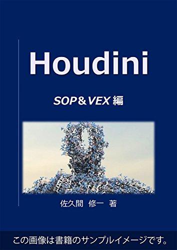 Houdini-SOP&VEX編-(仮)