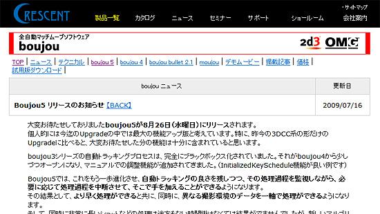 【その他】 2d3社のマッチムーブソフト 『boujou 5』の新機能が明らかに