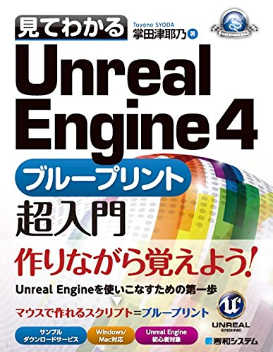 見てわかるUnrealEngine4 ブループリント超入門 (GAME DEVELOPER BOOKS)