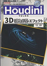 Houdiniではじめる3Dビジュアルエフェクト (I・O BOOKS)