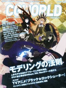 CG WORLD (シージー ワールド) 2012年 05月号 [雑誌]