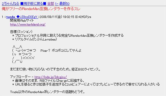 【3DCG】 2ch 『俺がフリーのRenderMan互換レンダラーを作るスレ』