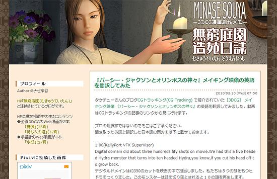 【3DCG】 ミナセ宗谷様による 「『パーシー・ジャクソンとオリンポスの神々』メイキング映像の英語を翻訳してみた」