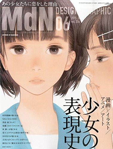 月刊MdN 2015年 6月号(特集:漫画/アニメ/イラスト/アート 少女の表現史)