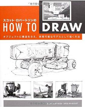 スコット・ロバートソンのHow to Draw -オブジェクトに構造を与え、実現可能なモデルとして描く方法-