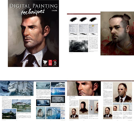 3dTotalの『Digital Painting Techniques 日本語版』がボーンデジタルからリリース