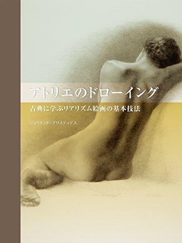 アトリエのドローイング : 古典に学ぶリアリズム絵画の基本技法 -ハードカバー-