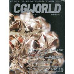 CG WORLD (シージー ワールド) 2013年 04月号 [雑誌]