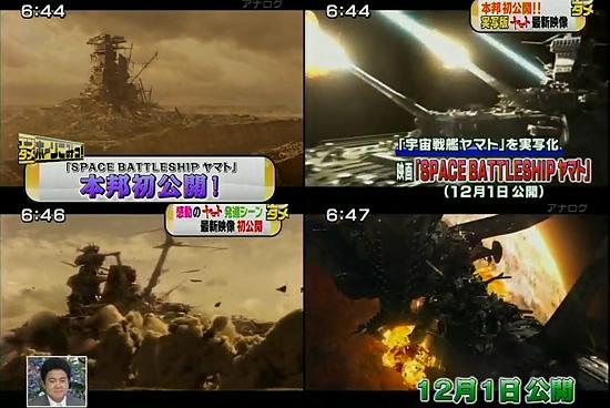 【3DCG】 実写映画『SPACE BATTLESHIP ヤマト』の新たな映像が公開される