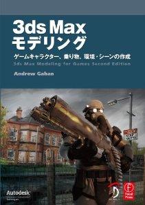 3ds Max モデリング -ゲームキャラクター、乗り物、環境・シーンの作成-