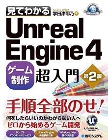 見てわかるUnrealEngine4ゲーム制作超入門[第2版] (Game developer books)