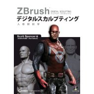 ZBrush デジタルスカルプティング 人体解剖学 (DVD付) - ZBrush Digital Sculpting Human Anatomy -