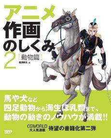 アニメ作画のしくみ〈2〉動物篇 (CG WORLD SPECIAL BOOK)