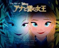 The Art of アナと雪の女王(ジ・アート・オブ アナと雪の女王)