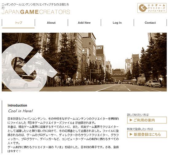 『日本ゲームクリエイターズファイル2011』クリエイター登録受付(無料)を開始
