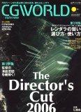 CG WORLD (シージー ワールド) 2007年 05月号 [雑誌]
