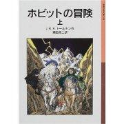 ホビットの冒険〈上〉 (岩波少年文庫)