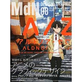 月刊MdN 2014年 8月号(特集:アニメのグラフィックデザイン)