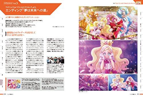 アニメCGの現場 2016 CGWORLD特別編集版