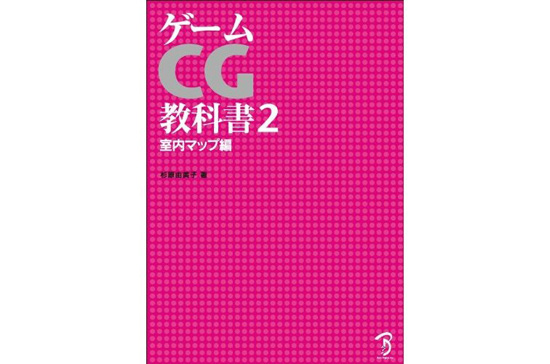 【3DCG】 ゲーム向けのCG参考書 『ゲームCG教科書2 ― 室内マップ編 ―』 リリース予定