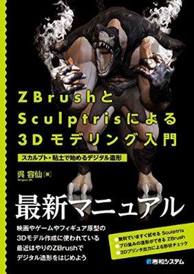ZBrush(ズィーブラシ)とSculptrisによる3Dモデリング入門―スカルプト・粘土で始めるデジタル造形