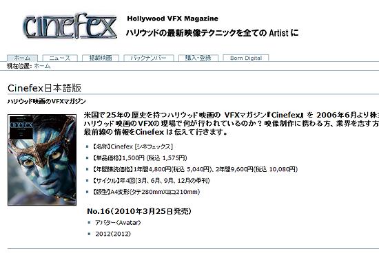 【その他】 Cinefex日本語版 No.16 『アバター』『2012』の特集で発売
