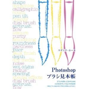 Photoshopブラシ見本帳 -ブラシを使いこなすための4,000のサンプルとその設定