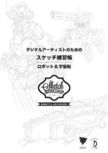 デジタルアーティストのためのスケッチ練習帳:ロボット&宇宙船 - Sketch Workshop: Robots & Spaceships 日本語版 -
