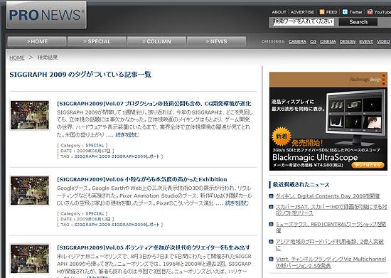 【その他】 日本語でSIGGRAPH 2009 の特集を組んでいるサイト