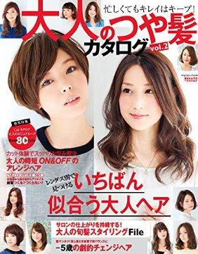 大人のつや髪カタログ (愛され女子のヘアカタログ・シリーズ)