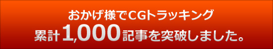 CGトラッキングの記事数が1,000記事突破しました
