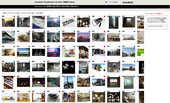 『Autodesk Visualization Contest 2010』 開催 CG作品募集中