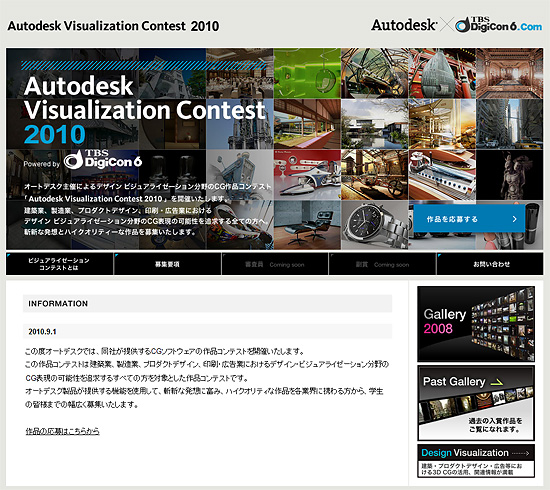 『Autodesk Visualization Contest 2010』 開催 CG作品募集中